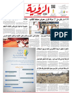Alroya Newspaper 25-02-2016