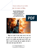 Shabar Mantra Sadhna Evam Siddhi in Hindi PDF