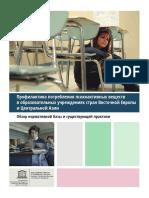 Профилактика потребления психоактивных веществ в образовательных учреждениях