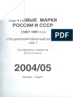Soloviev Russia Specialized Stamp Catalogue Tom 1