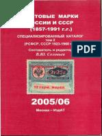 Soloviev Russia Specialized Stamp Catalogue Tom 2