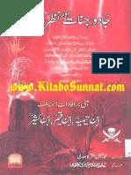 Jadu Jinnat Aur Nazre Badd Ka Torr