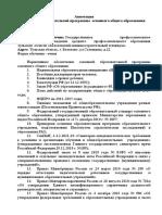 Аннотации Косновной Образовательной Программе Основного Общего Образования