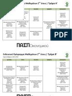 Ενδεικτικό Πρόγραμμα Μαθημάτων 2ου Έτους - Εαρινό 2015-16