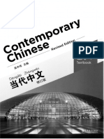 Contemporary Chinese.textbook Vol. 1