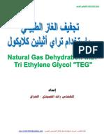 تجفيف الغاز الطبيعي