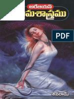 A Arabian Kam as Astra Mu