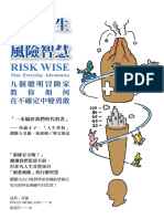 美好人生的風險智慧(書籍內頁試閱)