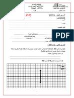 إمتحان-موحد-رقم-1-دورة-يونيو-2015-في-مادة-الفيزياء-والكيمياء-للسنة-الثانية-ثانوي-إعدادي