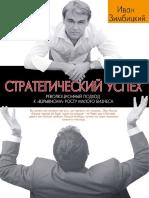 Ivan Zimbitsky - Strategichesky Uspekh