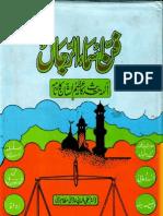 Fun e Asma Ur Rijaal by Sheikh Taqiuddin Nadvi
