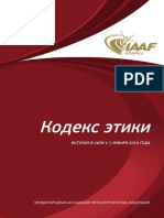IAAF Code of Ethics in Force as From 1st January 2014