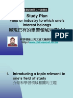 15:Field or industry to which one's interest belongs 展現已有的學習領域知識(I)