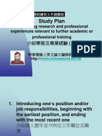 17:Introducing research and professional experiences relevant to further academic or professional training 介紹學術及專業經驗(I)
