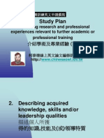 17:Introducing research and professional experiences relevant to further academic or professional training 介紹學術及專業經驗(II)
