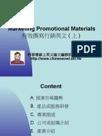 19:Marketing Promotional Materials 有效撰寫行銷英文(I)