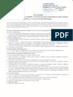 2016 01 30 Reglament Zaporozhe