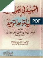 0508-أبو المعين النسفي الحنفي الماتريدي-التمهيد لقواعد التوحيد-محمد الشاغول