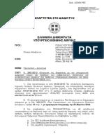 ΩΣΒ06-ΡΒΣ.pdf