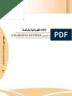 Charging System - منظومة الشحن