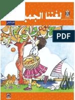 Arabic G5 P2