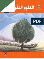 Arabic Language G8