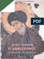 Agios Damaskinos