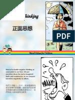 正面思想 - Positive Thinking