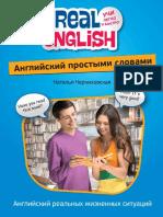 Anglyskaya Grammatika Prostymi Slovami