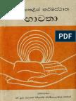 Sama Sathalis Karmasthana by Ven. Na-Uyane Ariyadhamma Thero.