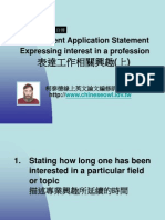 20:Expressing interest in a profession 表達工作相關興趣(I)