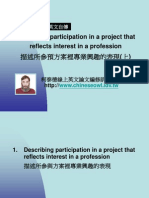 22:Describing participation in a project that reflects interest in a profession 描述所參預方案裡專業興趣的表現(I)