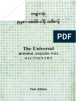Myanmar Burmese English Pali Dictionary