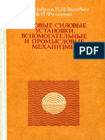 Судовые Силовые Установки, Вспомогательные и Промысловые Механизмы (Шабанов А.А. и Др.) - 1982