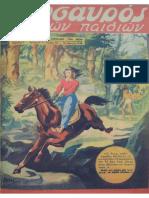 Ο Θησαυρός των Παιδιών 1948 Α΄ τ.58