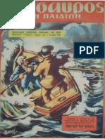 Ο Θησαυρός των Παιδιών 1948 Α΄ τ.65