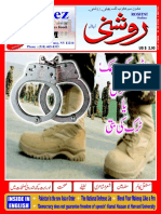 Roshni Issue 90