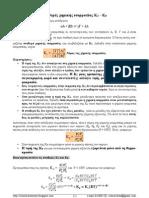 Kc-Kp-Qc-Θέματα Πανελλήνιων Εξετάσεων
