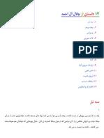 سیزده داستان کوتاه از جلال آل احمد
