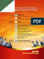 Mo in Steels Seminar Proceedings 2010 06 En