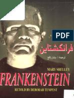 رواية فرانكشتاين - ماري شيلي