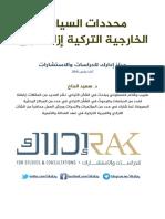 محددات السياسة التركية إزاء سوريا- د. سعيد الحاج
