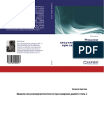 Мишени ИР при СД типа 2.pdf