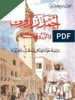 أحمد الزروق والزروقية
