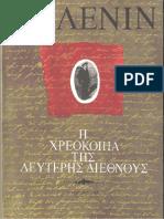 Η-χρεοκοπία-της-β-διεθνούς.pdf