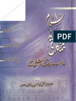Islam aur Jadid Bankari - Islam and Present Banking System