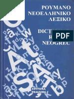 Dictionar_Roman-Neogrec Demiurg 2007bookmarked