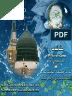 Bibliography of Prophet Muhammad (s)