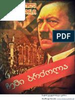 ადოლფ ჰიტლერი - ჩემი ბრძოლა (Mein Kampf)