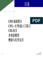 CFX_基础教程 (1)